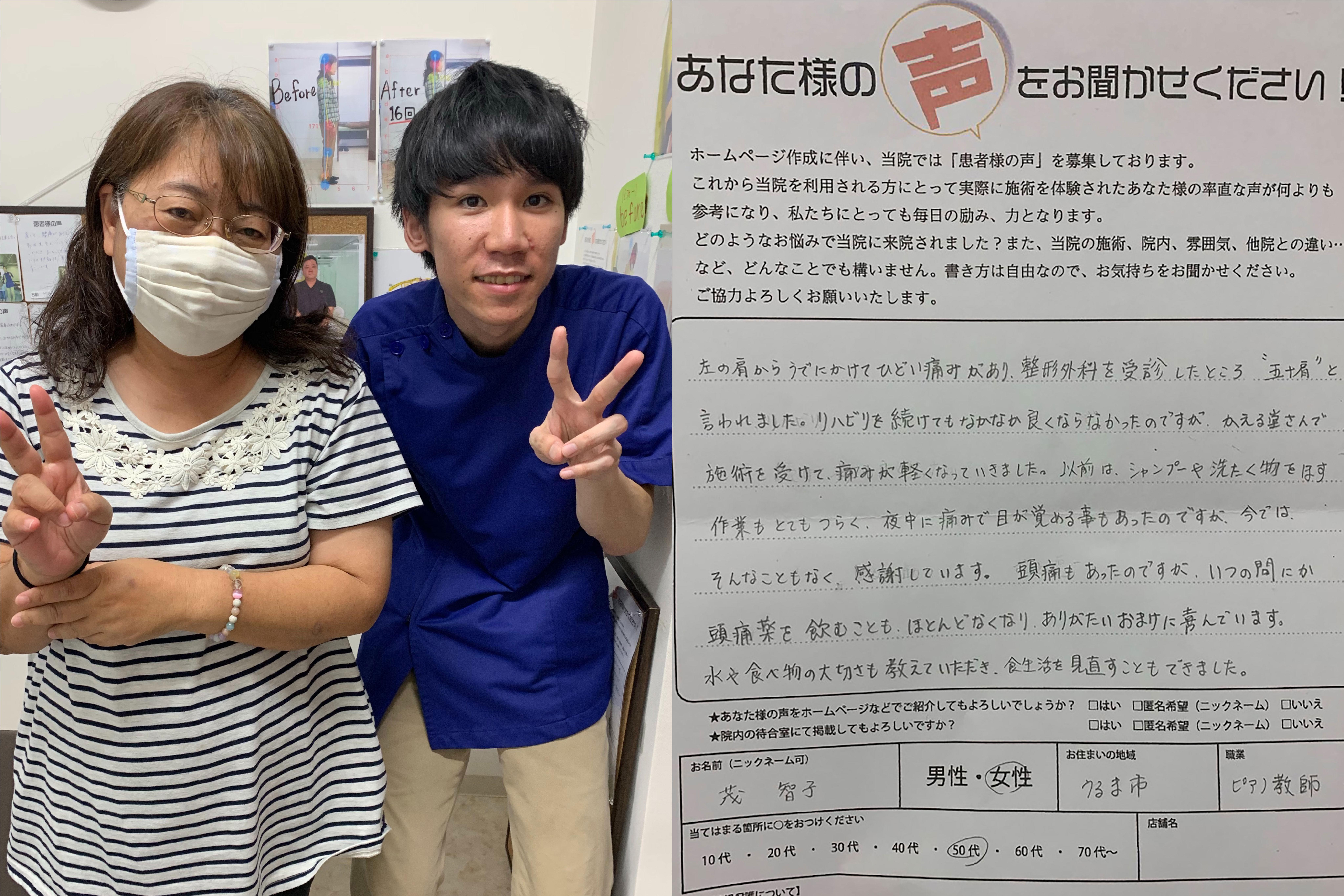 50代女性 茂智子さん